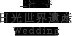 栃木県 日光世界遺産結婚式場 自然の美しさに包まれた 世界文化遺産での結婚式